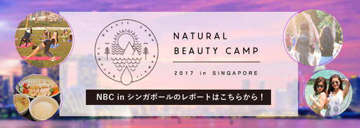 Natural Beauty Camp 2017 in シンガポールのレポートはこちらから!